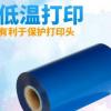 蜡基蓝色碳带40-110mm*300m 条码打印机标签色带 打印铜板书写纸