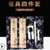 一次性筷子四件套餐具套装餐包批发筷子勺子纸巾牙签餐具外卖套装