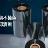 混合基 蜡基碳带70/90/110mm*300m TSC条码打印机碳带 标签色带