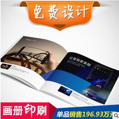 画册定制骑马订印刷设计彩色样本书刊杂志制作小册子宣传册说明书