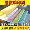 厂家直销 送货单印刷 可定制 合同订制 表格订制