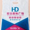 优质塑料服装袋批发 厂家直销环保购物袋 塑料平口四指袋