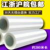 厂家直销生产 50cm宽塑料打包托盘包装膜 pe拉伸工业缠绕膜透明