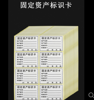 固定资产标签贴标识卡手写不干胶卡片标签贴纸标示卡标签纸贴打印