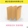 蜂窝纸板 生产厂家缓冲材定做 高强度纸板 填充料 绿色环保