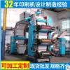 伟生直销八色纸质印刷机 塑料包装印刷机 薄膜柔印机