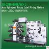 JH260型厂家直销六色不干胶轮转印刷 卷筒纸印刷机可定制