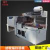 厂家直销 450封切机4525热收缩包装机 纸盒封膜收缩机 热封膜机