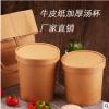 厂家一次性牛皮纸碗外卖打包盒纸杯汤杯饭盒圆形汤桶现货批发定制