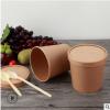 厂家牛皮纸汤杯碗一次性纸碗外卖打包快餐盒圆形汤盒汤杯定制批发