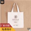 厂家环保棉布手提帆布袋定做 广告购物束口纯棉包装袋定制logo