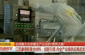 """全球最大光学膜生产企业的""""跨界之路"""" 江苏新时空"""