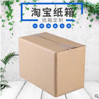 现货批发 现货快递纸箱定制 多种规格支持定制 品质保障