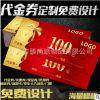代金券定做优惠券印刷制作抵用券现金券入场券停车卡密码卡订做