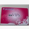 制作贵宾卡,PVC卡,会员卡,条码卡,磁条卡,VIP卡,透明磨砂卡