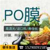 全新料大棚膜PE塑料布薄膜蔬菜温室流滴膜加厚保温长寿透明PO膜
