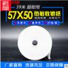 厂家直销实米热敏收银纸58mm小票纸超长耐用收银纸575040米27卷