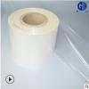 供应包装卷膜 塑料复合膜 透明易撕膜 热封盖膜 PET/PE材质可彩印