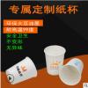 厂家直销办公室纸杯定制印logo一次性纸杯子定做家用加厚结婚商用