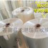 厂家定制 PVC热收缩膜 透明筒膜 塑封膜 收缩膜 吸塑膜 量大价优
