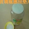 厂家加工铝箔垫片 玻璃瓶垫片 感应垫片 批发塑料瓶封口膜