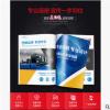 画册印刷企业公司宣传册定制册子打印图册产品说明书设计制作手册