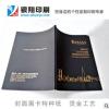 画册印刷 精美画册印刷 特种纸画册印刷 印刷厂加工定制画册