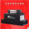 热收缩机 热收缩包装机 收缩膜包装机 热收缩膜机