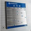 定制铝合金科室牌集团工作人员去向牌 办公室门牌定做