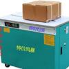 包邮 厂家直销 全自动打包机 PP带捆包机 半自动纸箱捆扎机批发