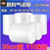 气泡膜加厚打包装膜快递防震膜气泡垫袋包装纸泡沫棉30 50cm批发