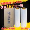 雷韦PE缠绕膜包装薄膜50cm宽一箱4卷16.8KG托盘打包拉伸膜批发