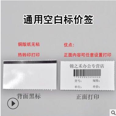 厂家直销空白通用商品标价签定制 卷筒铜板热转印价格签无粘卡纸