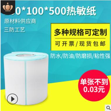 三防热敏纸100*100卷筒不干胶标签定做e邮宝热敏纸电子面单直销