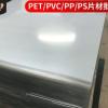 加工定制防刮花pet胶片 透明PET片材卷材 PET塑料片任意裁剪