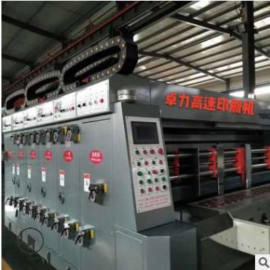 卓力纸箱加工机械设备 按要求定制电脑高配双色四联模切印刷机