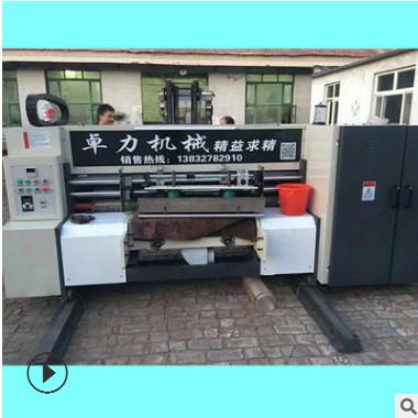 河北淘宝箱印刷开槽机 纸箱加工设备 双色水墨i印刷开槽机定制