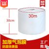 防震气泡膜加厚泡泡膜气泡袋气泡垫包装膜泡沫纸30CM*30米包邮
