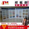 样板册定做高档瓷砖手提窗帘布料皮革活页样板册印刷色卡定做广州