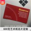 厂家印刷设计600克艺术纸名片定制二维码加印 名片制作厂家