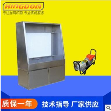 供应网版冲洗显影机冲版箱 丝网冲版机冲版台 丝印网版冲版设备