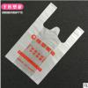 厂家直销透明包装手提背心袋定做 加厚塑料马甲购物袋 可定制logo