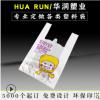 塑料袋定做订做超市购物袋子定制食品背心袋马夹袋方便袋印刷logo