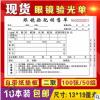 现货眼镜店验光配镜销售票单据订单收据登记开票开单 支持定做