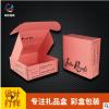 深圳专业彩盒印刷厂家定制双面彩色瓦楞纸盒和飞机盒提供打样设计
