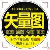 矢量图制作logo设计cdr展板海报图案门头平面PS代做AI图片高清制