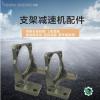 支架减速机配件 2-3-4-5GN减速电机支架