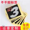 厂家供应防伪不干胶标签 牛皮纸不干胶标签贴纸印刷 不干胶定制