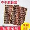 厂家供应彩色覆膜印刷标签 彩色透明PVC不干胶标签 标签印刷定制