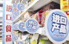 标签备案取消了?进口预包装食品标签监管变化大